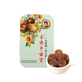 【江浙沪包邮】金嗓子喉宝(无蔗糖)含片 14.2元/盒 22.8g单盒 罗汉果味 桑菊 香橙味