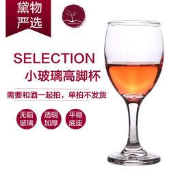 【酒杯】黛物严选小玻璃红酒杯1支 国际标准品酒杯高脚杯