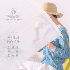 云团织NO.39水波纹棒针套头衫 材料包含图解 无视频