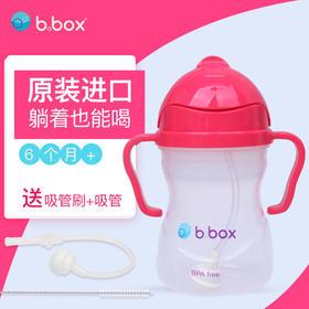 【限时特价】bbox经典款重力球吸管杯