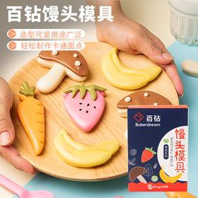百钻馒头模具 立体卡通家用diy包子糕点宝宝辅食饼干烘焙工具套装