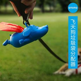 OTOTO飞天狗垃圾袋便携式遛狗拾便袋清洁袋手提捡屎袋宠物用品