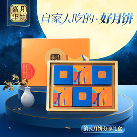 嘉华月饼滇式月饼分享礼盒440g云南特产宣威火腿月饼中秋鲜花月饼