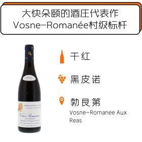 2016年安娜芳华葛鲁酒庄沃恩罗曼尼滑轮园红葡萄酒 Domaine A.F. Gros Vosne-Romanée Aux Réas 2016
