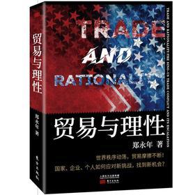 郑永年新作 《《贸易与理性》》解读中美贸易摩擦的根源与应对之策!