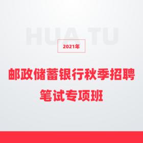 2021中国邮政储蓄银行秋招专项班