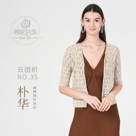 云团织NO.35朴华简约麻棉开衫材料包  含图解无视频