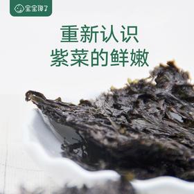 -『宝宝馋了』有机头水紫菜 低脂肪/高蛋白/零添加/无沙免洗