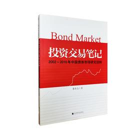 投资交易笔记--2002--2010年中国债券市场研究回眸