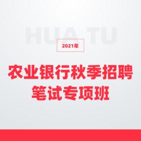 2021中国农业银行秋招专项班