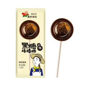 【江浙沪包邮】素手浣花黑糖棒棒糖13g单支 1.4元/支(30支起卖)