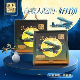 嘉华月饼云腿双绝月饼礼盒320g云南特产宣威火腿蛋黄月饼中秋礼盒