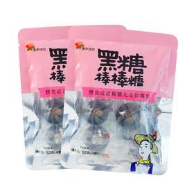 【江浙沪包邮】素手浣花棒棒糖四支装52g 3.9元/袋 (4袋起卖)黑糖味 黄晶味
