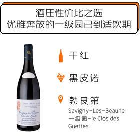 2011年安娜芳华葛鲁酒庄萨维尼盖特园红葡萄酒 Domaine A.F. Gros Savigny-Lès-Beaune le Clos des Guettes 2011
