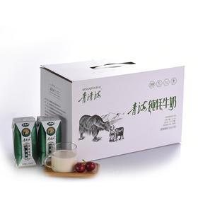 【青清海】青藏高原100%纯牦牛奶210ml*10包邮