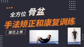 [砍价]骨盆全方位手法矫正和康复训练 一经购买可永久回看