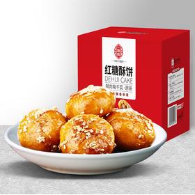 【江浙沪包邮】德辉红糖酥饼 26.9元/盒 405g 13.5元/盒 172g