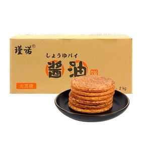 【江浙沪包邮】瑾诺酱油饼 原味 30.9元/箱 1125g