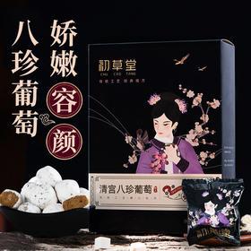 【 第二盒半价】清宫美肤养颜秘方 | 八珍葡萄糕,淡斑祛皱抗衰,千年宫廷古方
