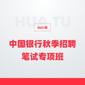 2021中国银行秋招专项班