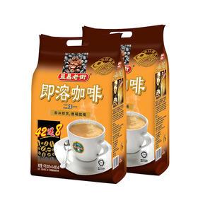 【江浙沪包邮】益昌老街即溶咖啡、白咖啡2+1(1000g)