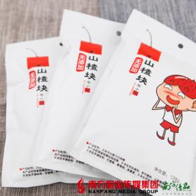 【全国包邮】淘小元山楂块 128g*5袋 (48小时之内发货)
