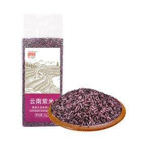 云南紫米滇园紫米1kg云南特产紫米血糯米黑糯米大米农家梯田种植
