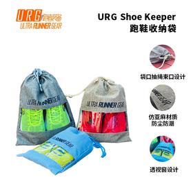 URG Shoe Keeper跑鞋收纳袋 5件装39.9 适用于马拉松越野跑运动抽绳束口手提设计便于收纳携带