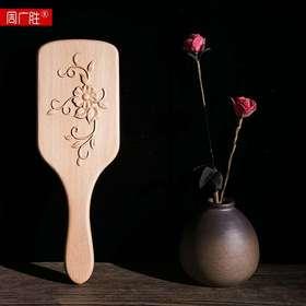 周广胜榉木雕花气垫梳
