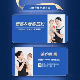 【年中回馈】白班育婴服务