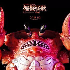 Unbox 超蟹怪兽 JUBI YANG 夜光红色 潮玩 搪胶限定