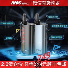 IUOC爱优士电加热烟斗2.0款加热不燃烧烤烟器过滤减害戒烟神器