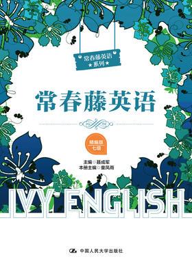 常春藤英语(精编版·七级)(常春藤英语系列)/聂成军/适合高二年级学生阅读
