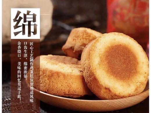 爱为老式蛋糕500g/袋 商品图4