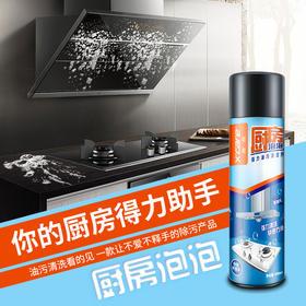 Xcare施凯泡泡沫清洁厨房神器去油污净多功能抽油烟机清洗剂 500ml/瓶