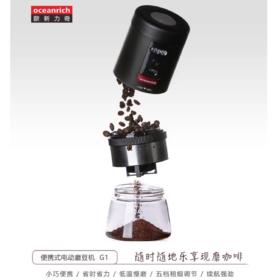 【耐腐蚀陶瓷磨芯 USB充电随身磨豆】oceanrich 欧新力奇 家用 手冲 咖啡豆 研磨机 电动 G1 磨豆机 USB充电