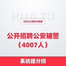 2020上海市公安局公开招聘公安辅警(4007人)系统提分班