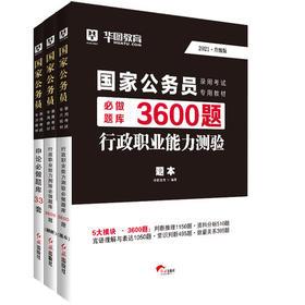 2021华图国考公务员考试考试申论33套+行测3600题库3本装