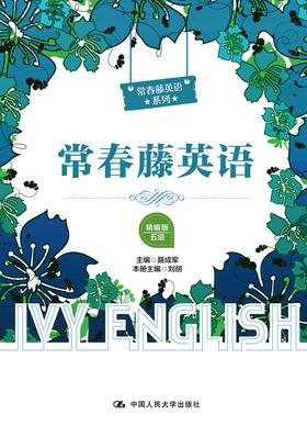 常春藤英语(精编版·五级)(常春藤英语系列)/适合初三学生阅读