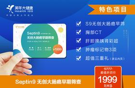 Septin9无创大肠癌早期筛查+门市价777元体检套餐