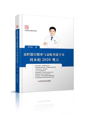 盆腔器官脱垂与盆底重建手术刘木彪2020观点 /刘木彪著