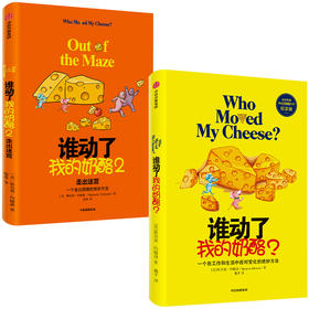 【新书特惠】2020新版 谁动了我的奶酪(套装2册)谁动了我的奶酪2 斯宾塞约翰逊 著 经典励志 成功学 哲学 中信出版社图书 正版