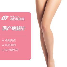 衡力瘦肩/腿针【北上广深  DR REBORN】纤细美腿 自然匀称