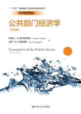 """公共部门经济学(第四版)(经济科学译丛;""""十三五""""国家重点出版物出版规划项目)"""