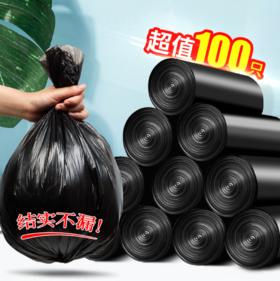 【垃圾袋】*五卷装垃圾袋家用大号手提式加厚垃圾袋平口背心厨房抽绳垃圾袋