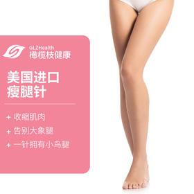 保妥适BOTOX 瘦肩腿针【 北京 DR REBORN】收缩肌肉 告别大象腿 一针拥有小鸟腿