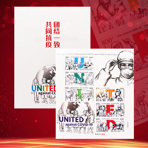 《团结一致 共同抗疫》大版邮票折 商品图0