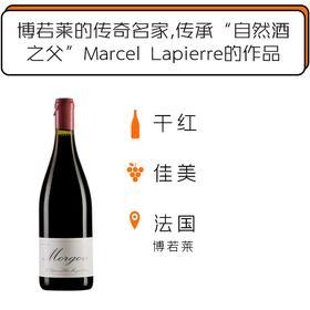 2018年份马塞尔·拉皮埃尔酒庄墨贡红葡萄酒 Marcel Lapierre Morgon Cuvée Tradition 2018