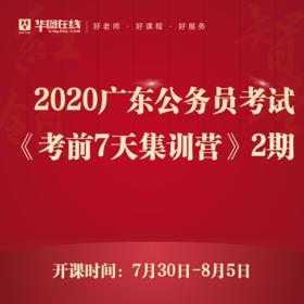 2020广东公务员笔试考前7天集训营(2期)
