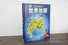 《DK地图启蒙书——世界地图》